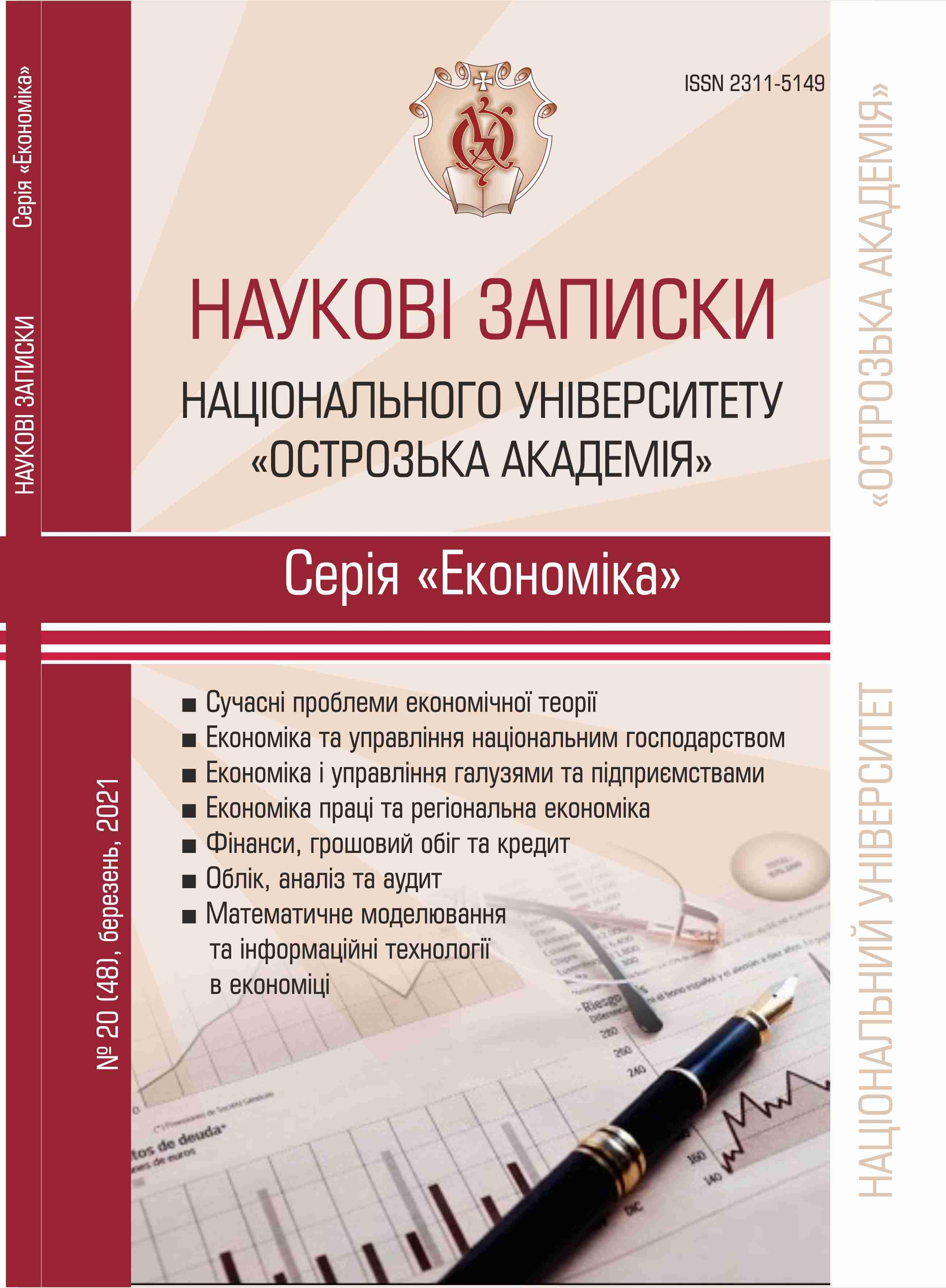 "View No. 20(48) (2021):  Scientific Notes of Ostroh Academy National University, ""Economics"" Series"