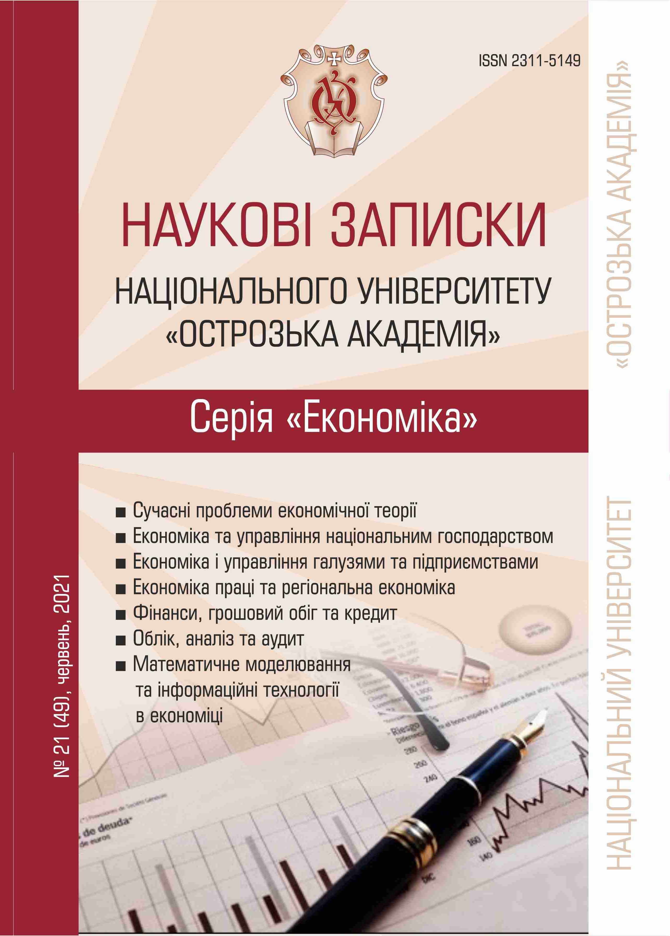 "View No. 21(49) (2021):  Scientific Notes of Ostroh Academy National University, ""Economics"" Series"