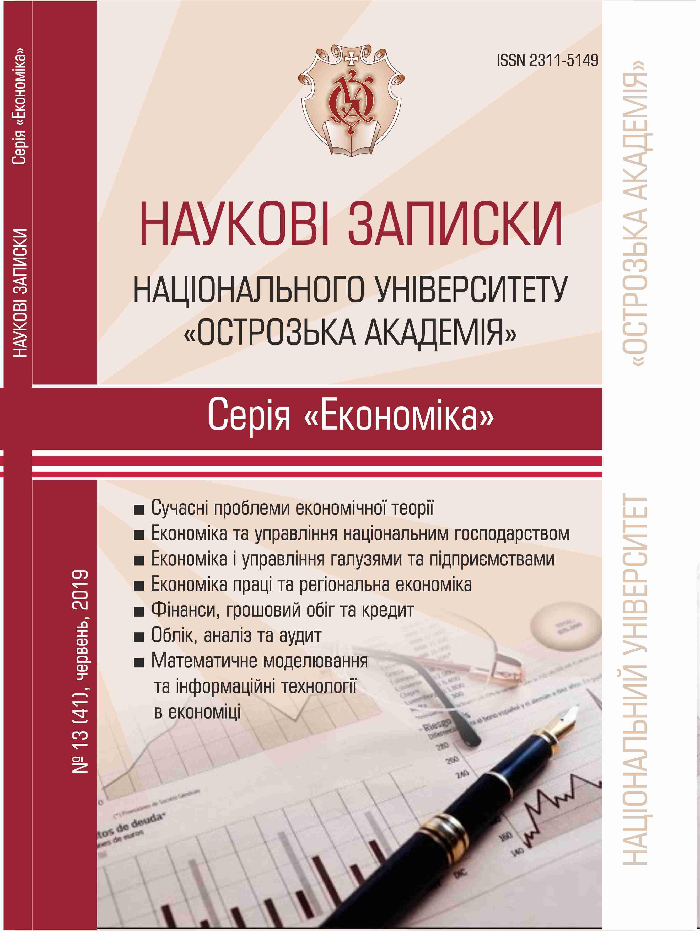 "View No. 13(41) (2019): Scientific Notes of Ostroh Academy National University, ""Economics"" Series"