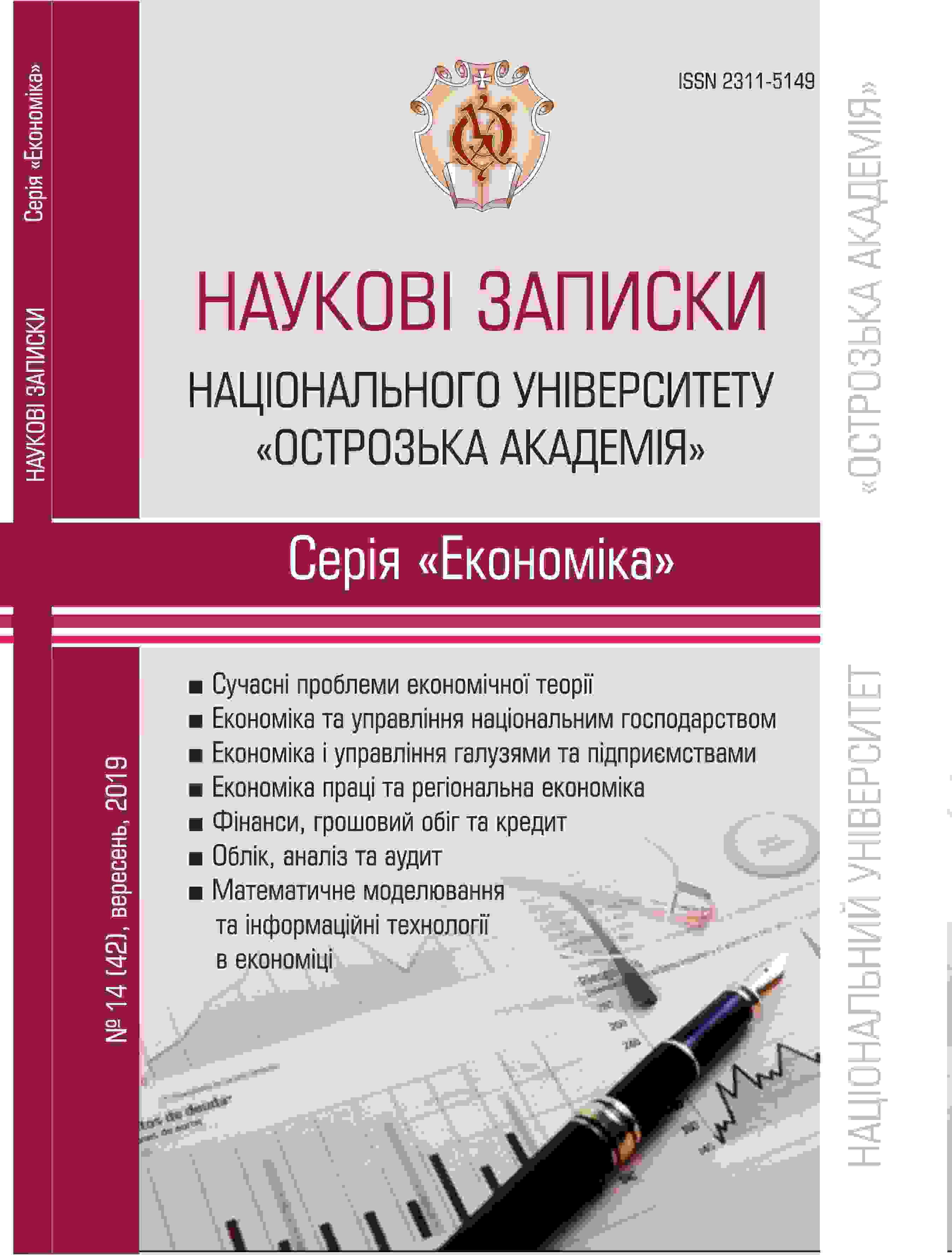 "View No. 14(42) (2019): Scientific Notes of Ostroh Academy National University, ""Economics"" Series"