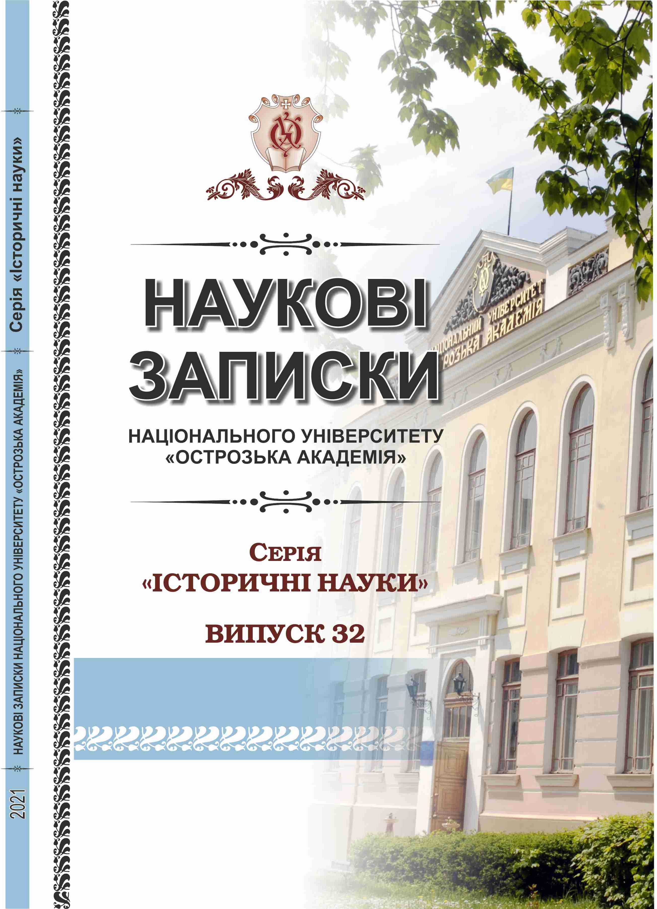 View No. 32 (2021): Scientific Notes of Ostroh Academy National University, «Historical sciences» series