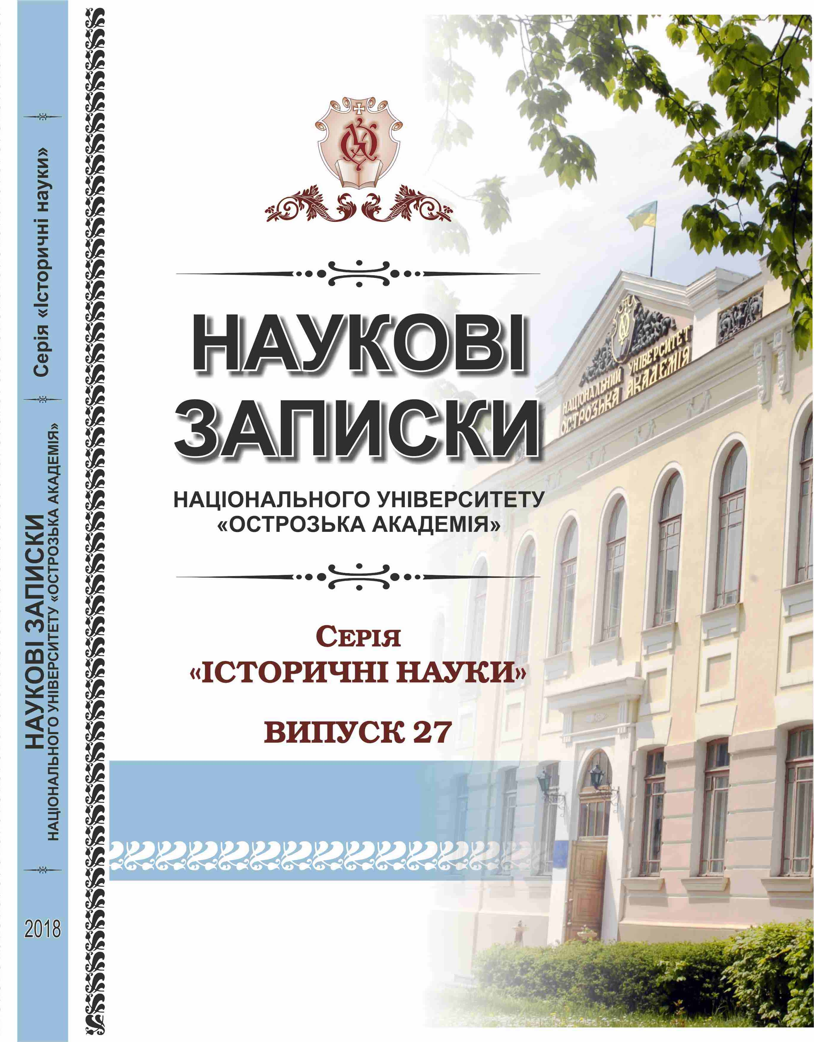View Vol. 27 (2018): Scientific Notes of Ostroh Academy National University: Historical Sciences Series