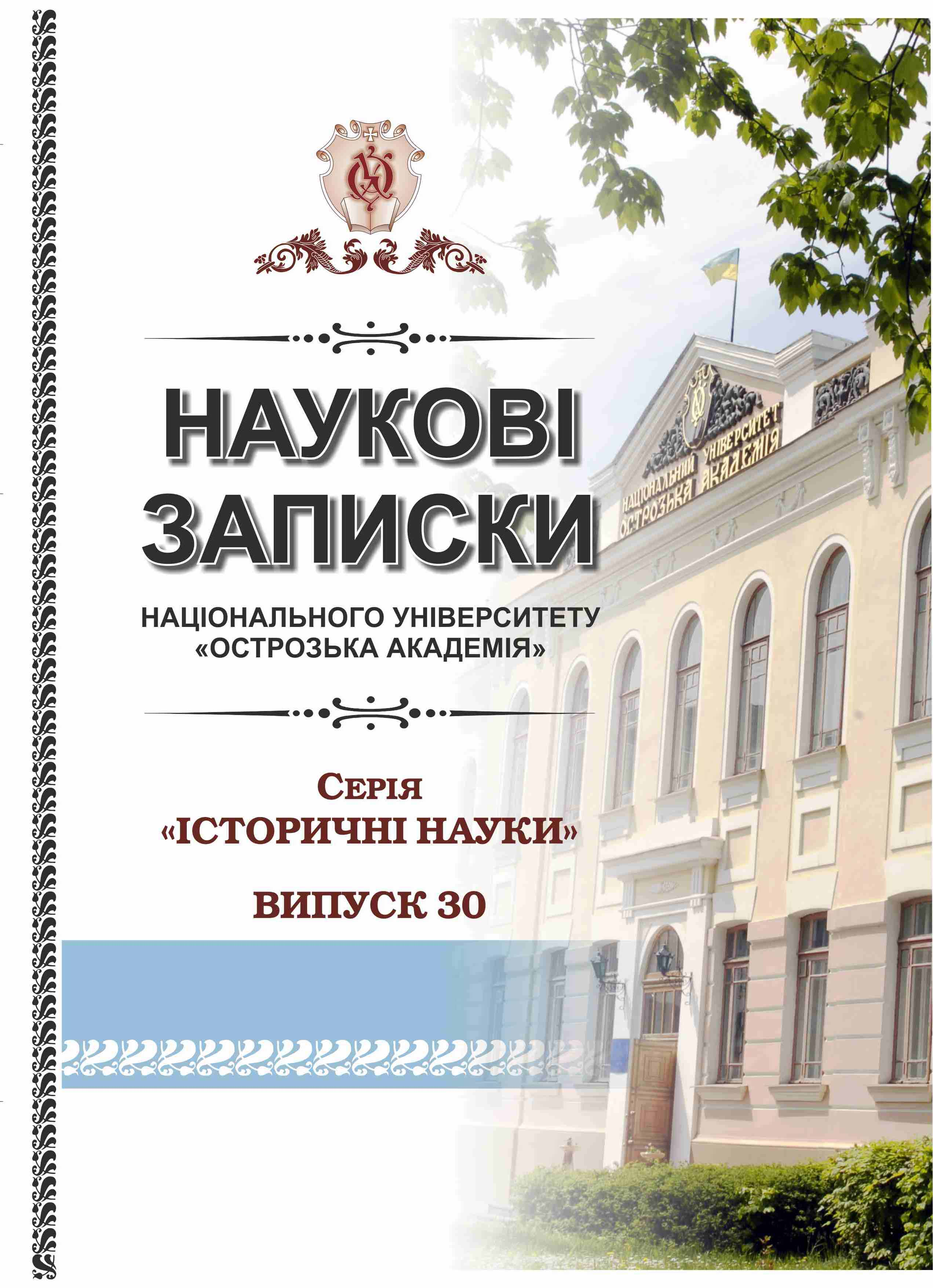 View No. 30 (2020): Scientific Notes of Ostroh Academy National University, «Historical sciences» series