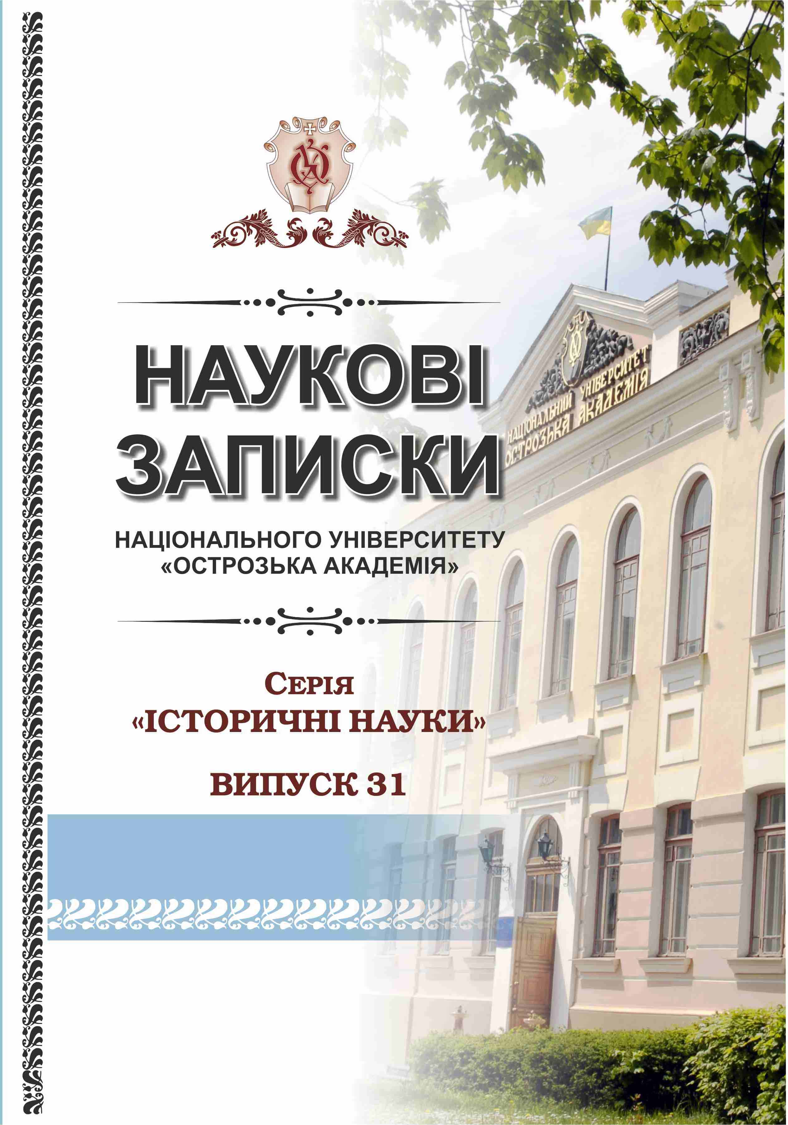 View No. 31 (2020): Scientific Notes of Ostroh Academy National University, «Historical sciences» series