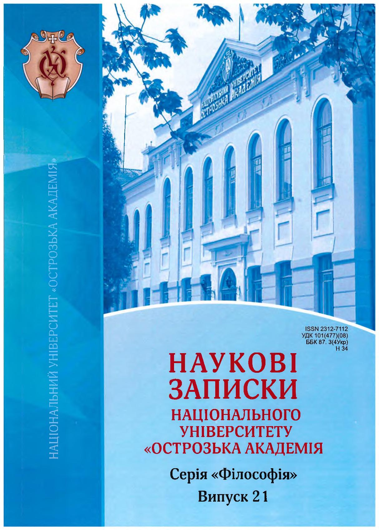 View No. 21 (2019): Scientific Notes of Ostroh Academy National University: Philosophy Series
