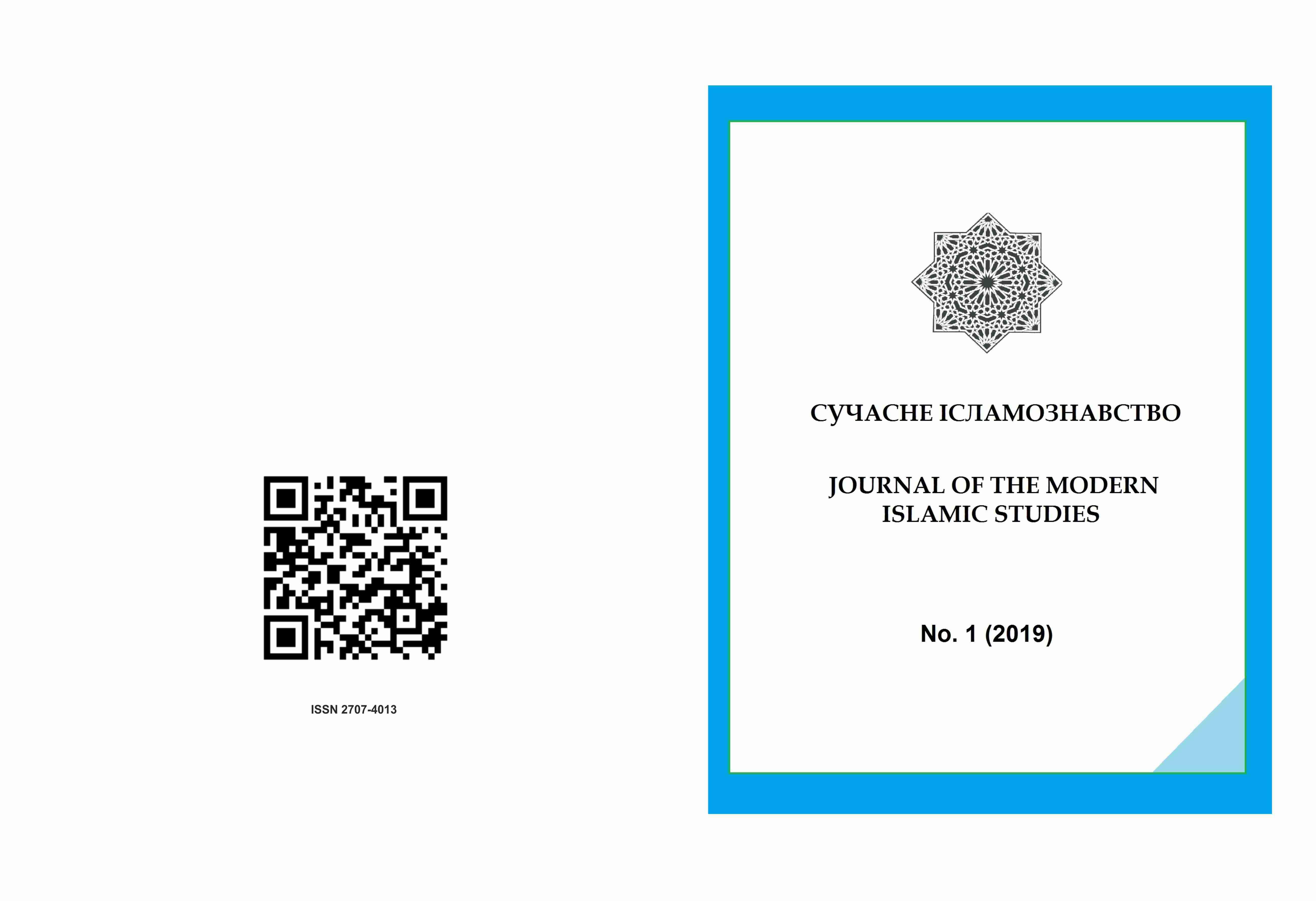 View Vol. 1 No. 1 (2019): Journal of the Modern Islamic Studies: scientific journal.