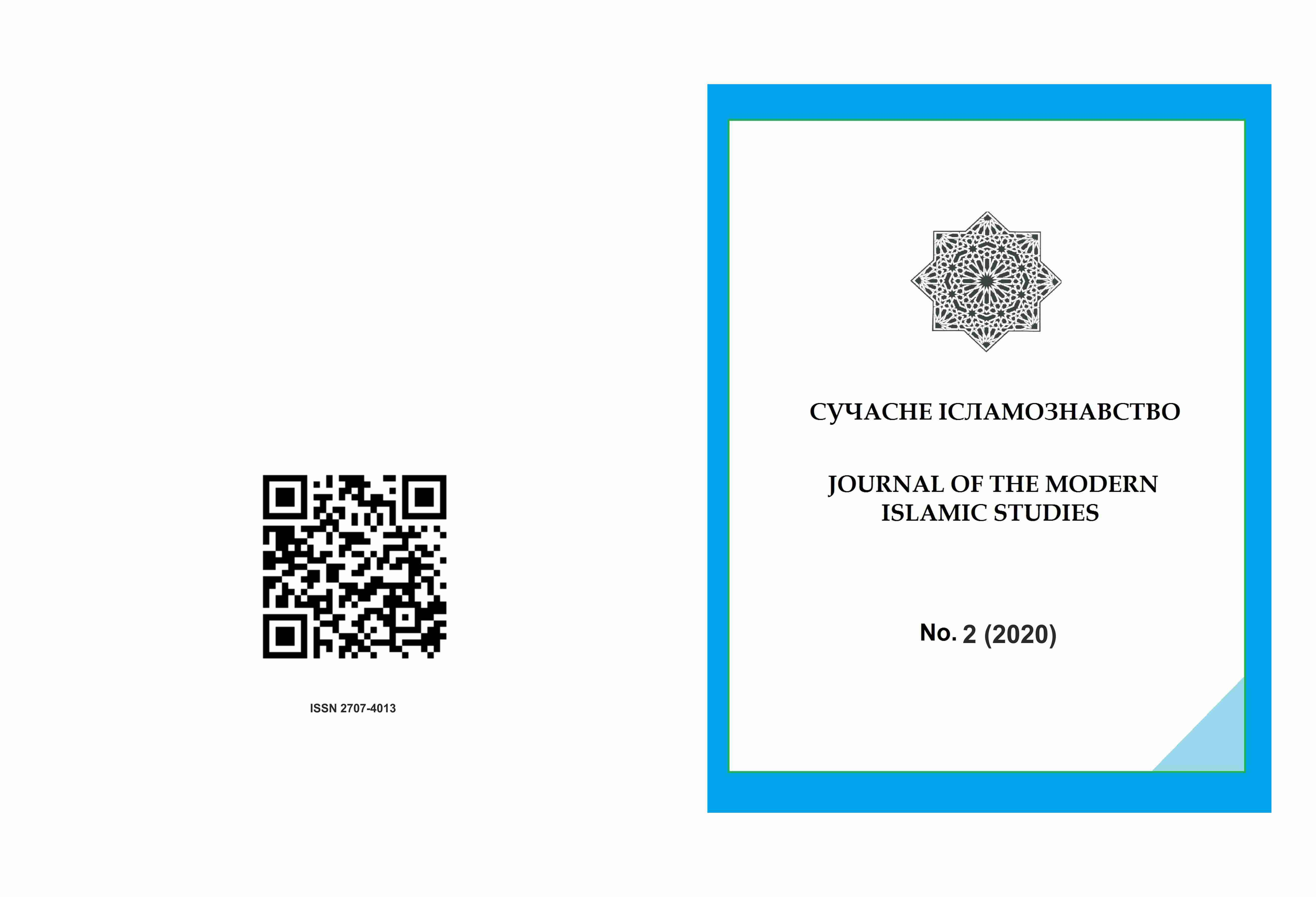 View No. 2 (2020): Journal of Modern Islamic Studies